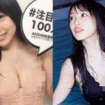 向井地美音エロ画像を厳選!AKB48の水着グラビアEカップ巨乳まとめ!