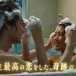 【画像】有村架純と菅田将暉が全裸で泡姫プレイで…これは入ってる!?