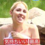 白人金髪美女が日本のリゾートホテルにテンション上がっておもむろに脱ぎだし・・・・・・