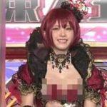 人気レイヤーえなこがクイズ番組で乳房放り出して視聴者の股間が東大王wwwww