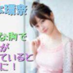 【朗報】隠れ巨乳の橋本環奈さんのブラジャーが映りこんでる衝撃画像!!