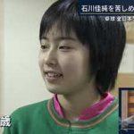 【朗報】石川佳純さんのメス化が止まらない…