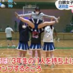【ZIP】JKチアダン部が開脚ジャンプ&足上げラインダンスの送別会でパンチラしまくりwwwwww