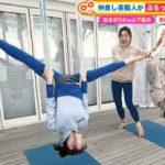 【土曜はナニする!?】女優・松本まりかがヨガで乃木坂46・山下美月と恥ずかしいまんぐり返し大開脚wwww
