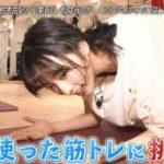 【特命ぺこぱ】AKB48・小栗有以(19)が筋トレで胸チラ・脇チラだけでなく空中ヨガでまんぐり返しwwwww